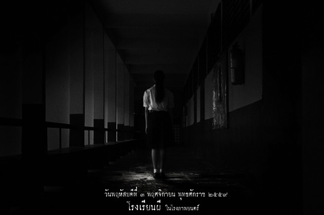 haunted-school